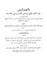 خصائص علي بن أبي طالب.pdf
