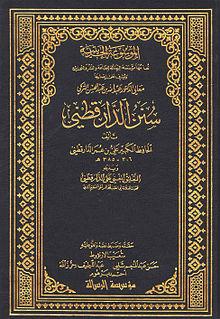 Sunnah - Wikipedia