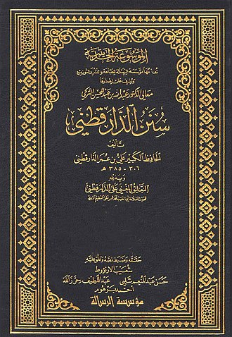Sunnah - The Sunan ad-Darakutni, an important work for the implication of the Sunnah