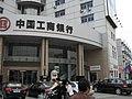 中国工商银行股份有限公司泗阳支行 - panoramio.jpg