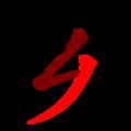 乡-red.png