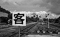佳冬車站 (14346619439).jpg