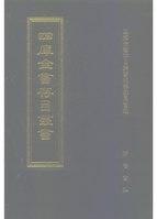 四庫全書存目叢書經部002冊.pdf