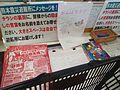 熊本震災避難所にメッセージを! (26760105991).jpg