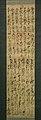 """神号・三社託宣-Sacred Names of Shinto Deities and the """"Oracles of the Three Shrines"""" MET LC-TR 135 2ab 2016-002.jpg"""