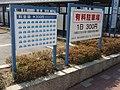 若狭高浜駅前の駐車場の看板 - panoramio.jpg