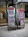 西門町走一圈 - panoramio - Tianmu peter (140).jpg
