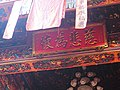 隘門三聖殿 (26).jpg