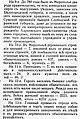 1785 Мирополье двойное управление.JPG