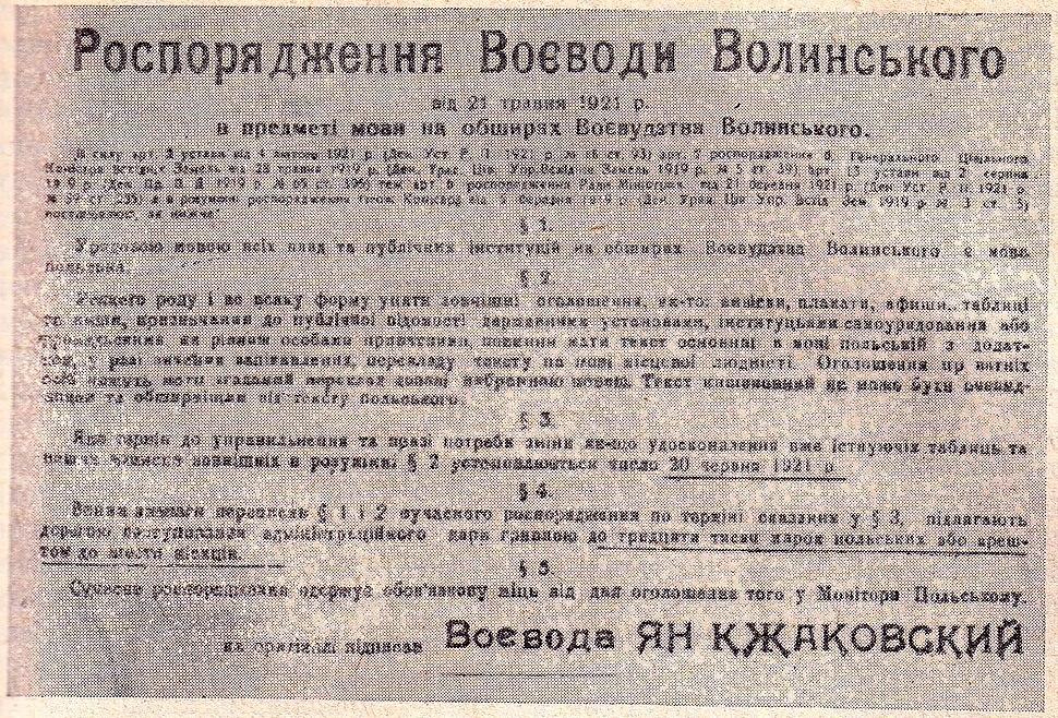 1921 Decree on Polish as state language in Volyn Voyvodeship