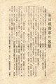 1946-08-15 김일성 장군 약전.pdf