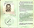 1950 US passport issued to Jackie Cooper for his trip to the UK.jpg