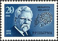 1992. Stamp of Belarus 0002.jpg