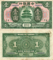1 Dollar - Bank of China, Amoy branch (1930).png