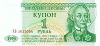 1 Kupon ruble obverse.jpg