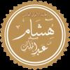 2هشام بن عبد الملك.png