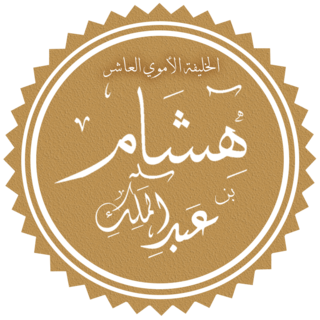 Hisham ibn Abd al-Malik Umayyad Caliph