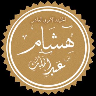 Hisham ibn Abd al-Malik - Hishām ibn 'Abd al-Malik rendered in Arabic calligraphy