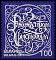 2001. Stamp of Belarus 0443.jpg