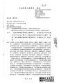 20120712 ROC-CLA 勞中二字第1010201849號.pdf