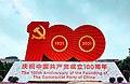 20210701 青岛五四广场 庆祝中国共产党成立100周年纪念雕塑 (cropped).jpg