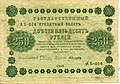 250-rouble note of Russia 1918 - front.jpg