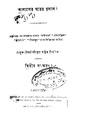 4990010196663 - Alaler Ghare Dulal e.d-2, Thakur,TekChand., 223p, LANGUAGE. LINGUISTICS. LITERATURE, bengali (1870).pdf