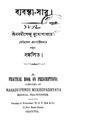 4990010196701 - Babostha-Sar, Mukhopadhyay,Nabadipendu, 332p, TECHNOLOGY, bengali (1883).pdf