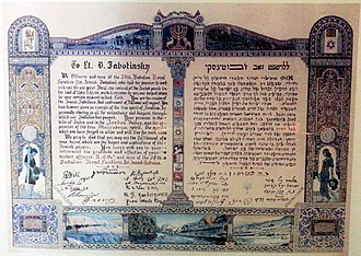 Testimonial to Jabotinsky from the 38th Battalion Royal Fusiliers AJI view 20121204 141410.jpg