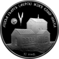 Abkhazia 10 apsar Ag 2010 Elyr Church b.png