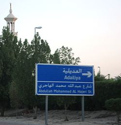 Street sign marking Adailiya