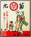 Advertisement poster of the Kikumoto.jpg