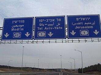 Road signs in Israel - Trilingual road sign in Israel