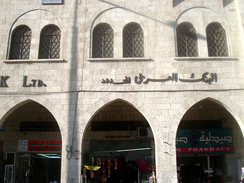 Arab Bank LTD. Jerusalem
