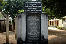 Archaeological Museum, Jaffna.JPG