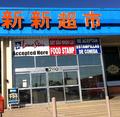 Arlington TX multilingual supermarket signs.png