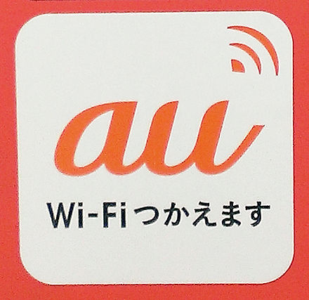 A Japanese sticker indicating to the public that a location is within range of a Wi-Fi network. A dot with curved lines radiating from it is a common symbol for Wi-Fi, representing a point transmitting a signal. Au wifi.jpg