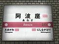 Awaza Station Sign (Sennichimae Line).jpg