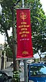 Banner commemorating 70 years for Vietnamese soldiers in July 2017 04.jpg