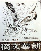 Battle of jinan poster