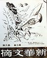 Battle of jinan poster.jpg