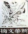 Battle of jinan poster.jpg