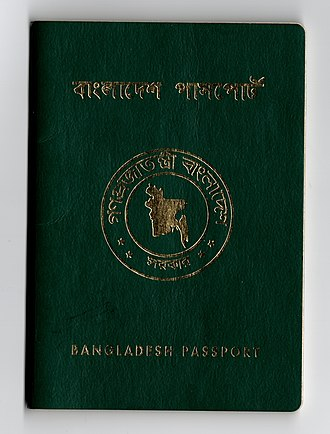 Bangladeshi passport - Image: Bd passport 2