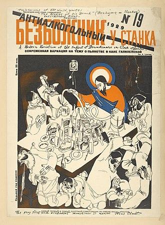 Bezbozhnik (newspaper) - Image: Bezhnoznik u stanka 19 1929