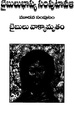 Bible Bhashya Samputavali Volume 02 Bible Bodhanalu P Jojayya 2003 277 P.pdf