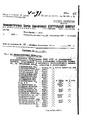 Bukovsky Soviet Archives sovter74 pb38-4.pdf