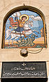 Cairo, Old Cairo, St George's mosaic, Egypt, Oct 2004.jpg