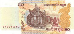Cambodia 2002 50r obverse.jpg