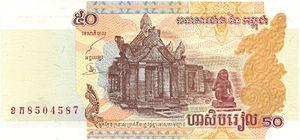 Cambodian riel - Image: Cambodia 2002 50r obverse