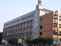 Chia-Tai High School 科技第一大樓.JPG
